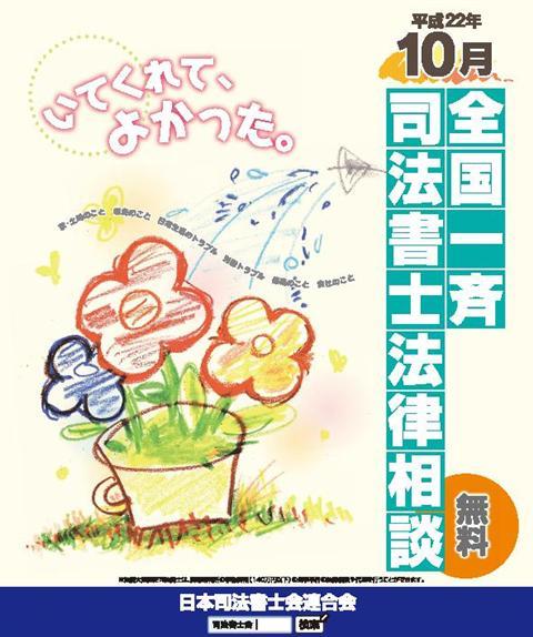 高知県法の日無料法律相談
