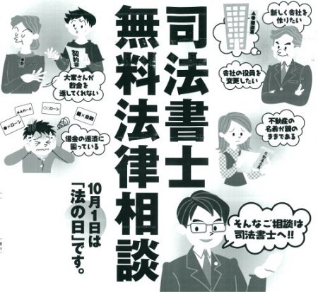 全国一斉司法書士法律相談(無料)