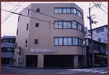 高知県司法書士会館