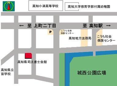 高知県司法書士会所在地地図