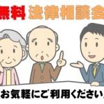 2月5日(金) 相続登記無料相談会を開催します