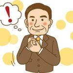 会社の経営をしていますが、高齢になり、事業の承継を考えています。事業承継の方法について教えてください。