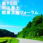 第13回司法書士開業支援フォーラムを東京・大阪会場にて開催
