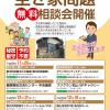 11月25日(土)「空き家問題無料相談会」を開催します