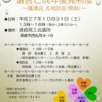 10月31日(土) 遺言と成年後見制度講演会&相談会(無料)を開催します