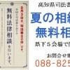 8月5日、夏の相続登記無料相談会を開催します。