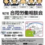 12月1日(火) 合同労働相談会を開催します。
