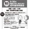 司法書士による「高齢者・障害者のための成年後見相談会」(無料)を開催します