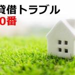 3月27日(日) 賃貸借トラブル110番を開催します