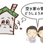 両親が亡くなり、住んでいた家が長年空き家になったままです。新しい法律ができて空き家の管理が必要になったと聞きましたが、どのようなことに気をつければいいですか?