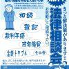 3月12日(日)県境相談会(愛南町会場&海陽町会場)を開催します