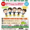 10月27日(金)合同労働相談会を開催します