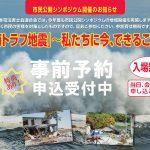 平成30年2月4日(日)「市民公開シンポジウム」を開催します(予約特典あり!)~南海トラフ地震、私たちに今できること~