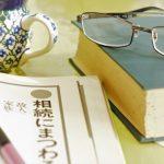 8月3日(金)司法書士の日記念「相続登記相談会」を開催します
