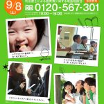 9月8日(土)「全国一斉 子どものための養育費相談会」(司法書士による無料電話相談)を開催します