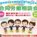 10月30日(火)「合同労働相談会」を開催します