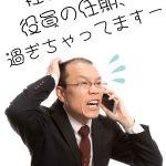 11月16日(金)司法書士による電話&面談「会社登記無料相談会」を開催します