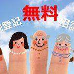 平成31年2月2日(土)「相続登記無料相談会」を開催します