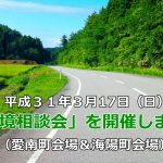 平成31年3月17日(日)「県境相談会」(愛南町会場&海陽町会場)を開催します