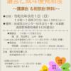 9月1日(日)「遺言と成年後見制度 講演会&相談会(無料)」を開催します