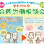 令和元年度高知県合同労働相談会を、10月18日(金)に開催します。