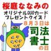 「桜庭ななみのQUOカードも当たるかも」司法書士の日クイズキャンペーンを開催!