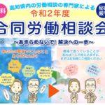 令和2年度高知県合同労働相談会を、10月30日(金)に開催します。