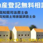 司法書士、土地家屋調査士による、法の日記念 「不動産登記無料相談会(要予約)」を実施します。令和2年9月26日(土)