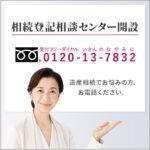 高知県司法書士会は「相続登記相談センター」を開設しました。