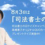 「高橋惠子のQUOカードが当たる!」司法書士の日クイズキャンペーン