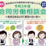 高知県合同労働相談会を、令和3年10月29日(金)に開催します。